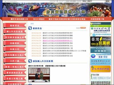 http://www.tainan.gov.tw/Publicdisaster/default.asp
