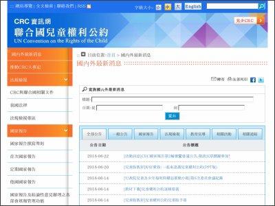 http://crc.sfaa.gov.tw/news.php