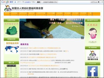 http://www.boyo.org.tw/boyo/index.php